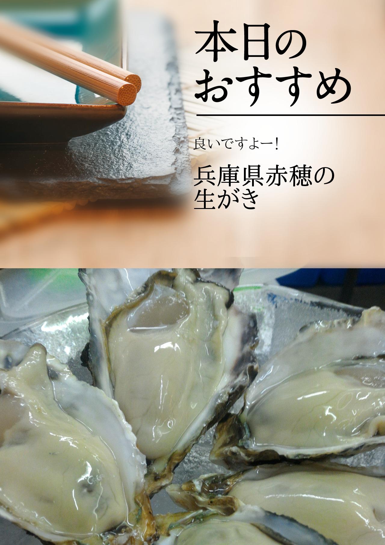 赤穂の牡蠣を楽しいアプリで。