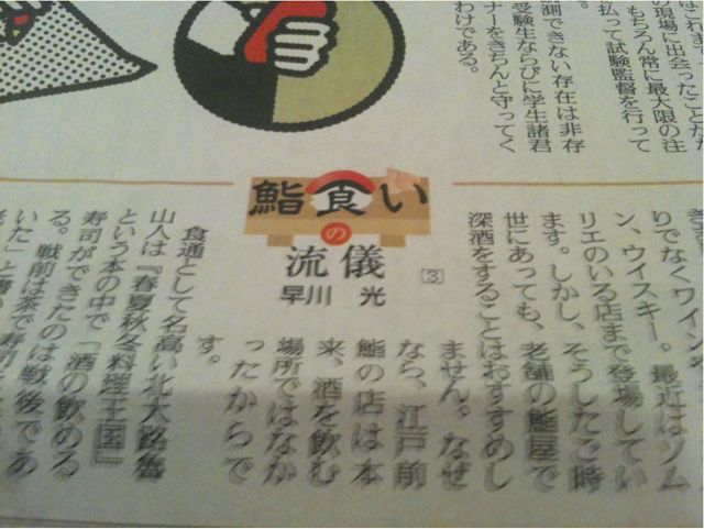 鮨食いの流儀 某新聞より