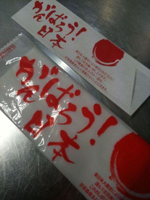 がんばろう!日本!