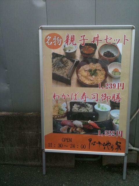 寿司の看板