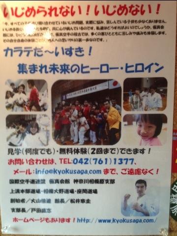 「極真会館」神奈川相模原支部のご案内