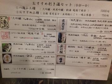 先日作り直した日本酒メニュー(^○^)