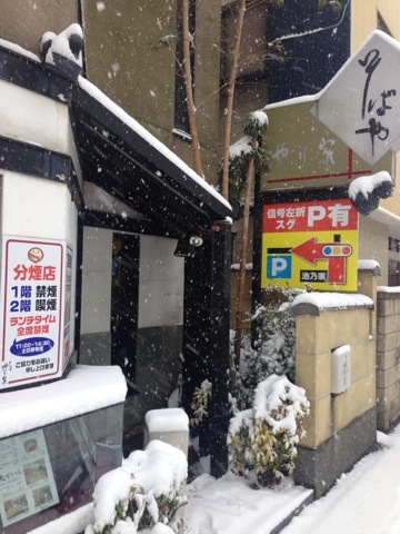 大雪営業しまーす!