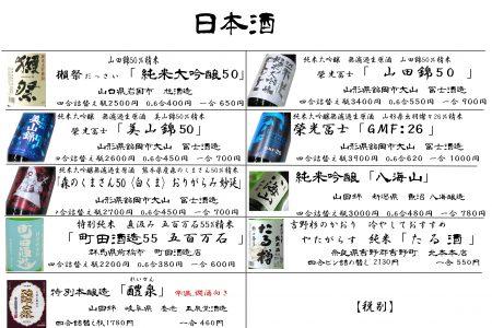 日本酒献立更新