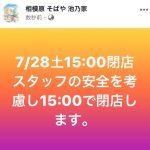 7/28土15:00閉店