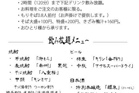 2000円そば付き飲み放題