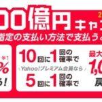 PayPay100億円第2弾