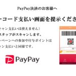 PayPay決済を継続
