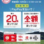 10/5(土)PayPay感謝デー