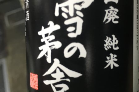 日本酒 五寸瓶