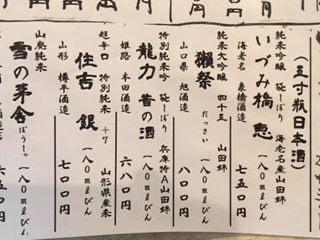 日本酒五寸瓶 180ml