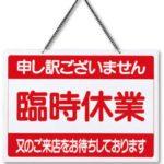 2/26(水)お休み