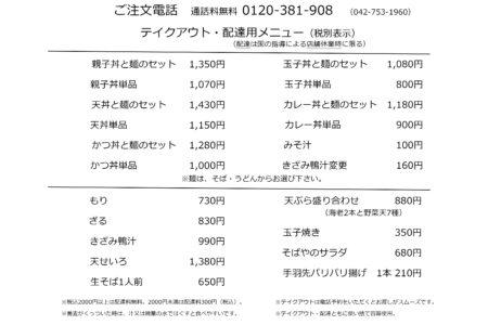 テイクアウト※配達メニュー更新