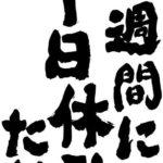 4/23(木)おやすみ
