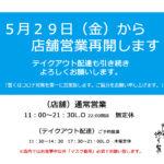 529(金)店舗テイクアウト配達スタート