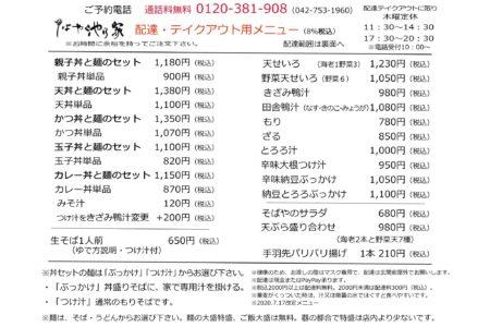 テイクアウト配達の価格改定