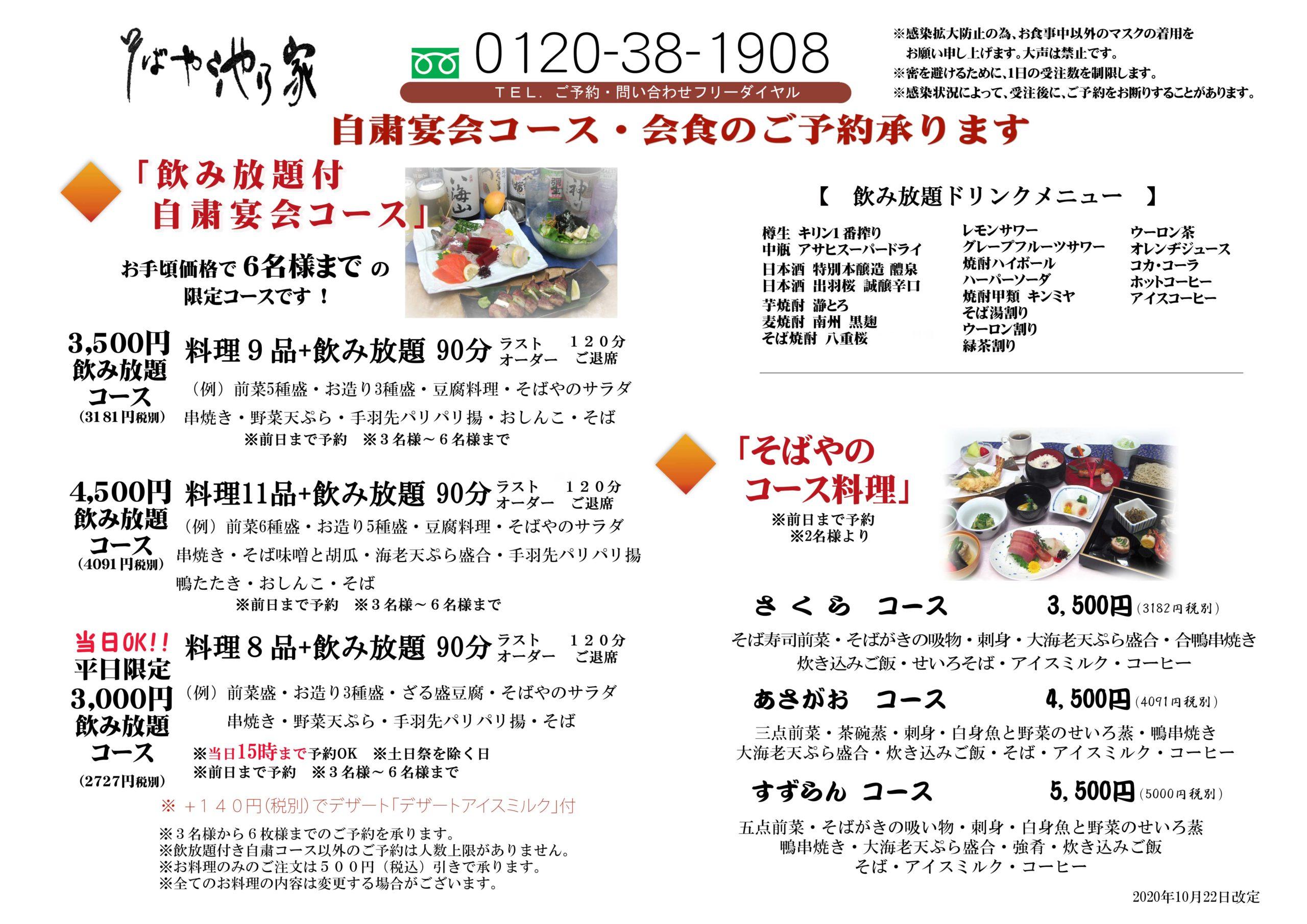 ご宴会・お食事会(感染予防のため、しばらくの間、飲み放題付き自粛宴会コースをお勧めします。 飲み放題自粛宴会コースは500円引きで、お料理のみのコースで承ります。)