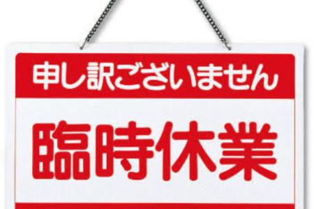 11/24(火)夜休み