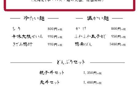 大晦日12/31店内メニュー