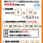 5/31まで平日の夜はお休み