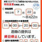 8/22まで禁酒