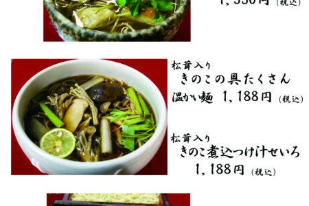 牡蠣の玉子丼・牡蠣蕎麦