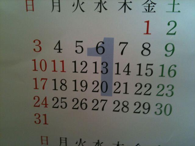 1月あと5日